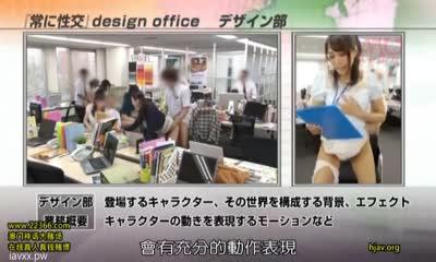 SDDE-363 Freeuse Office